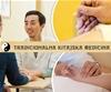 Tretma kitajske medicine s pregledom in prvo terapijo